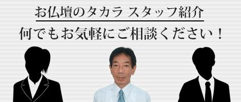 スタッフ紹介ページ誘導バナー